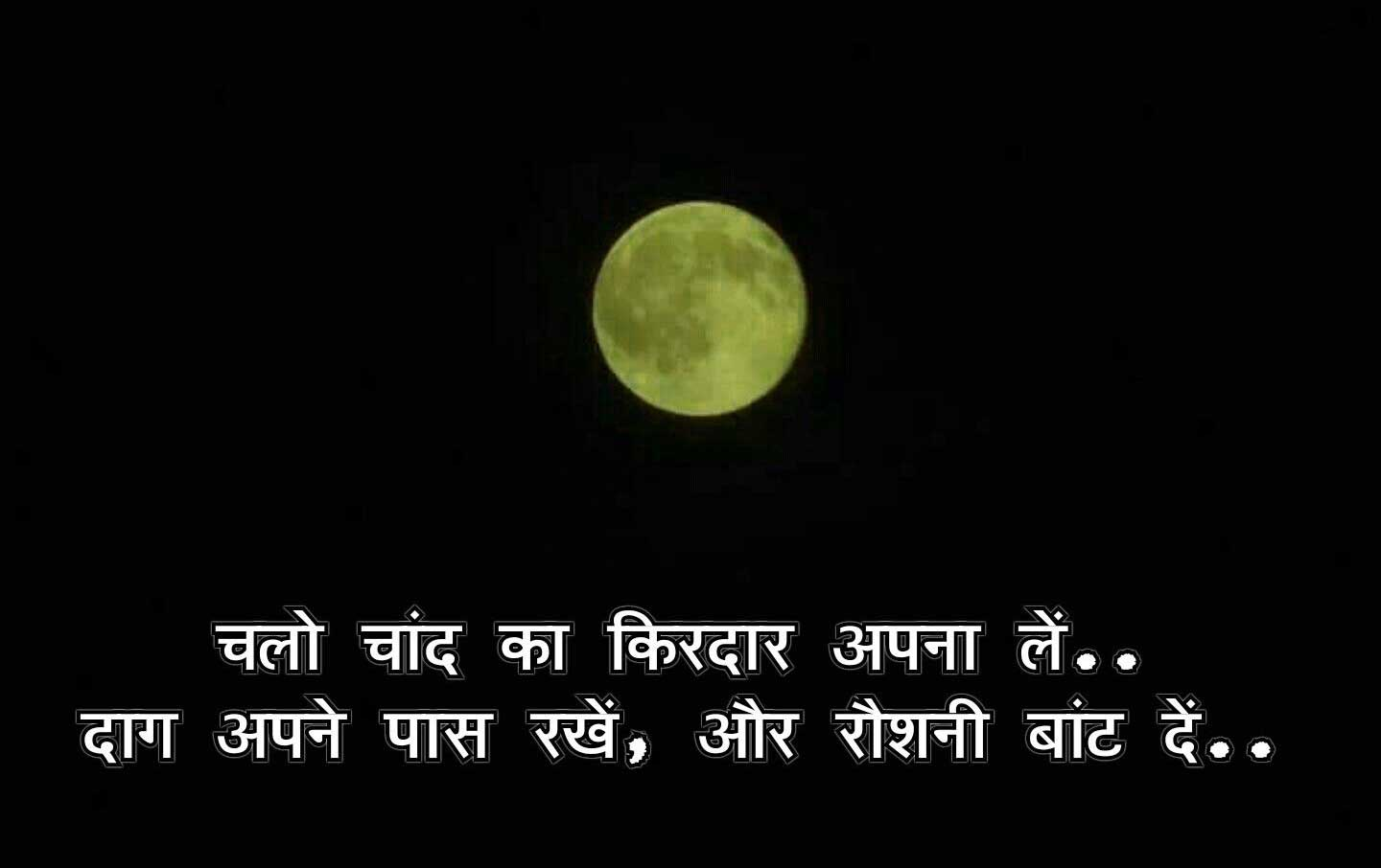 Hindi Life Quotes Whatsapp DP Pictures