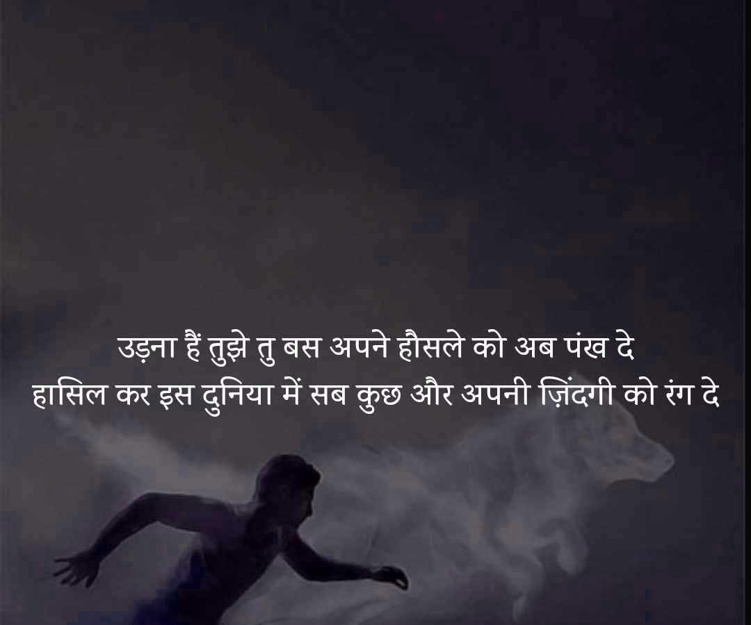 Hindi Life Quotes Whatsapp DP Wallapper Images