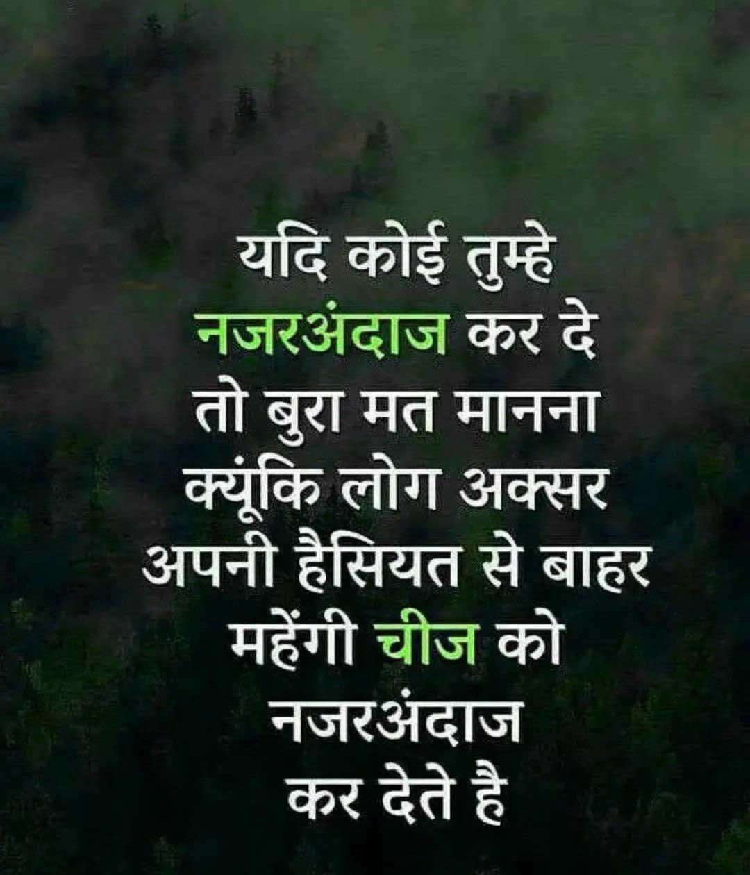 Hindi Life Quotes Whatsapp DP Wallpaper