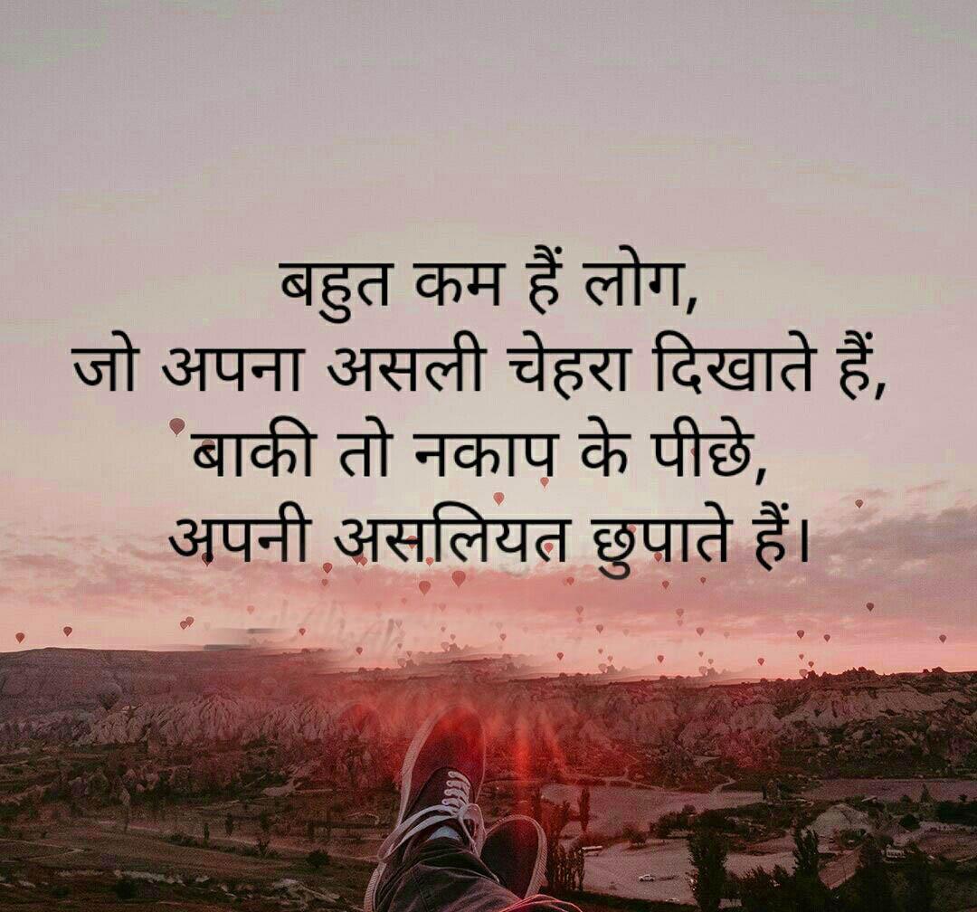 Hindi Lifeline Shayari Photo Download