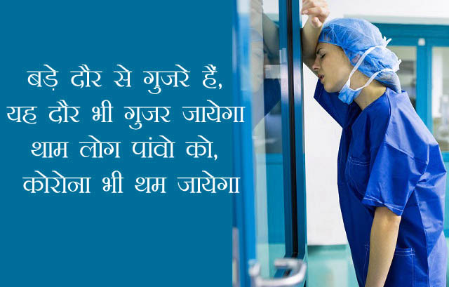 Hindi Lifeline Shayari Pics Download