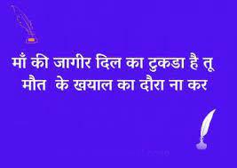 Hindi Lifeline Shayari Wallpaper 2021