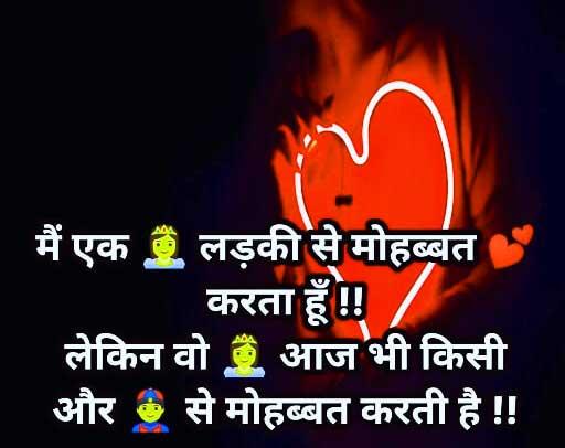 Hindi Love Whatsapp DP Download Pics