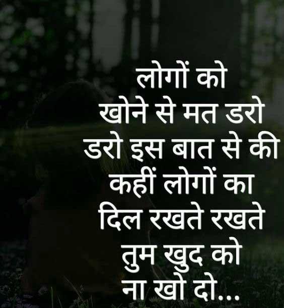 Hindi Love Whatsapp DP Download Wallpaper