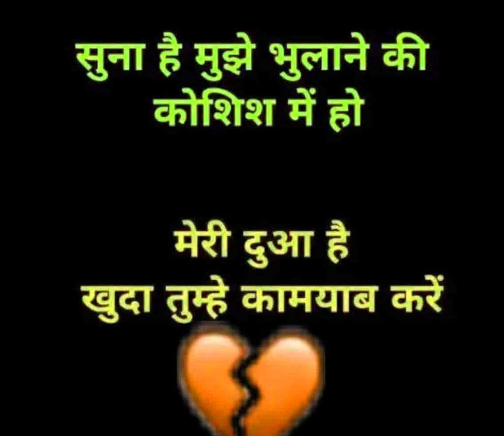 Hindi Love Whatsapp DP Free Hd Pics