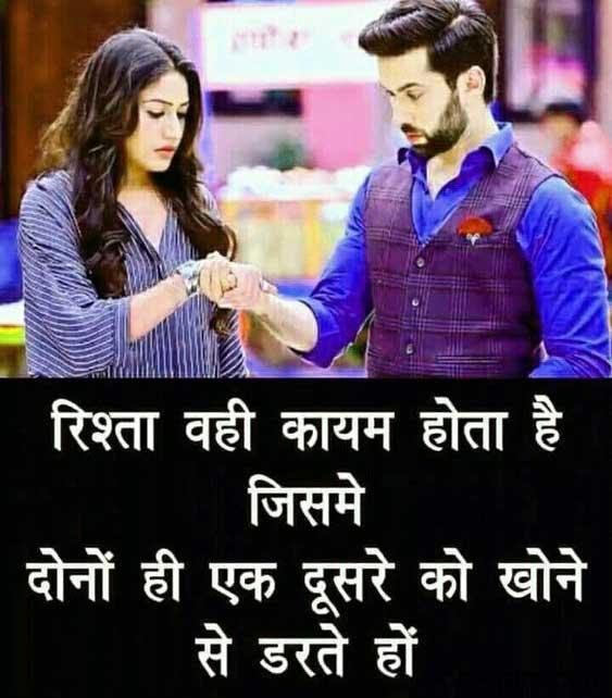 Hindi Love Whatsapp DP Free