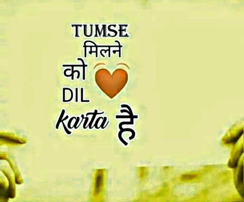 Hindi Love Whatsapp DP Hd Pics Free