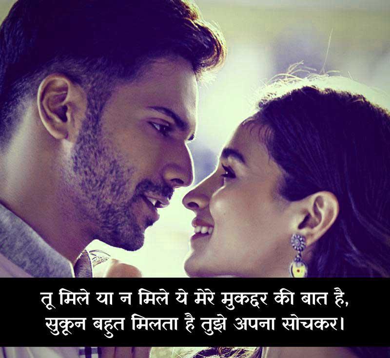 Hindi Love Whatsapp DP Images HD Feee