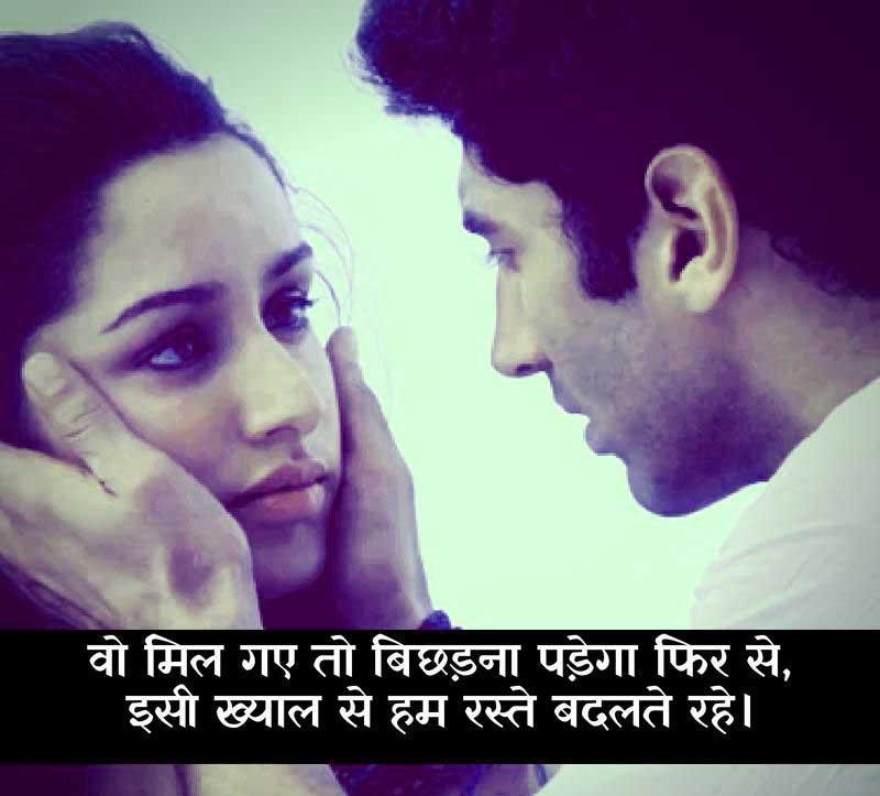 Hindi Love Whatsapp DP Images Wallpaper