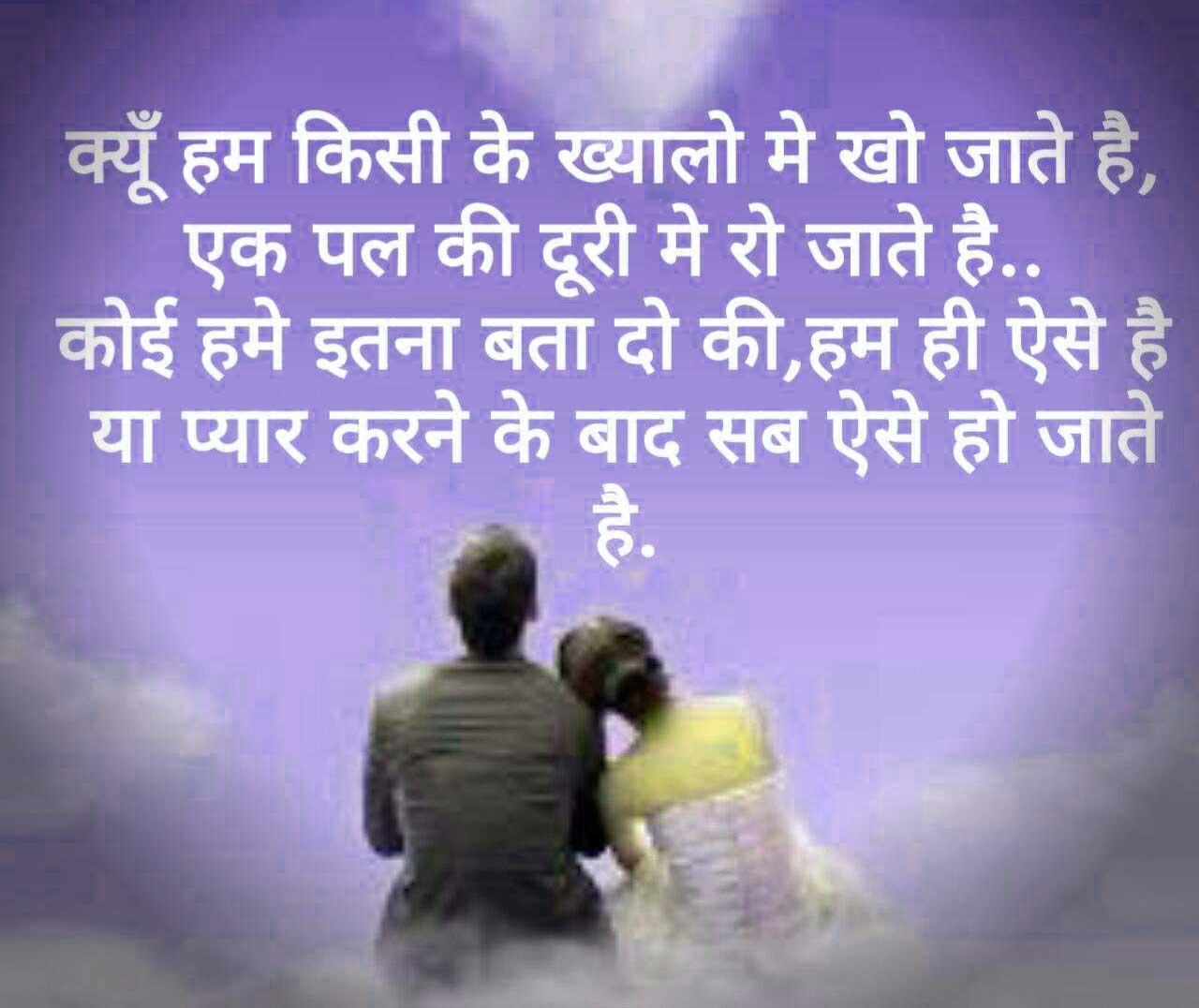 Hindi Love Whatsapp DP Photo Free HD