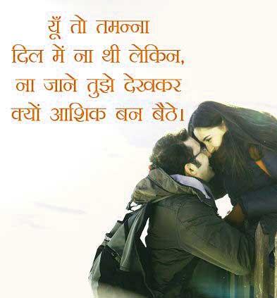 Hindi Love Whatsapp DP Photo Pictures