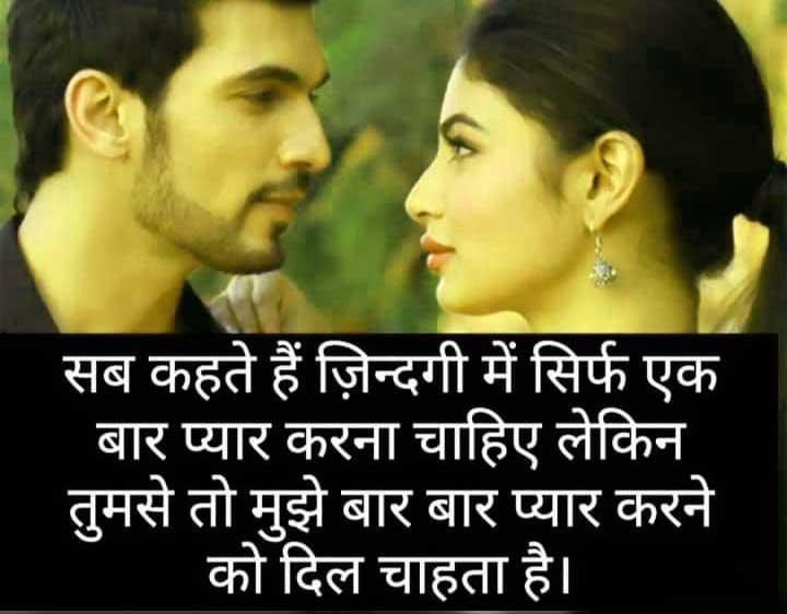 Hindi Love Whatsapp DP Pics Download