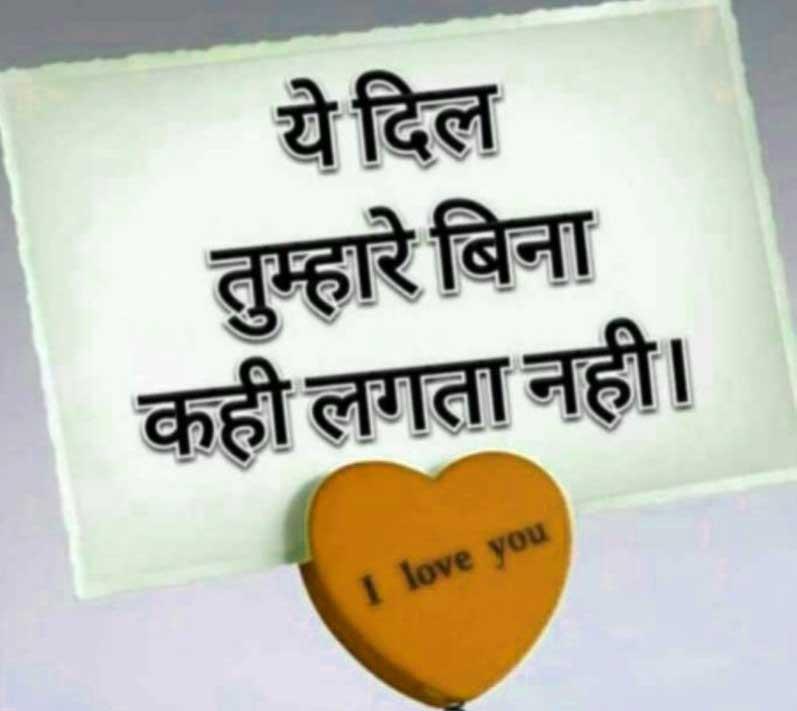 Hindi Love Whatsapp DP Pics Images