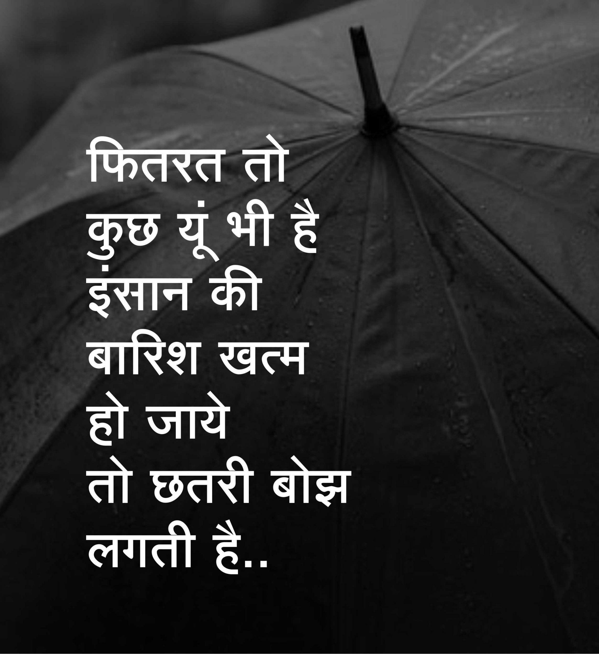 Hindi Love Whatsapp DP Pics