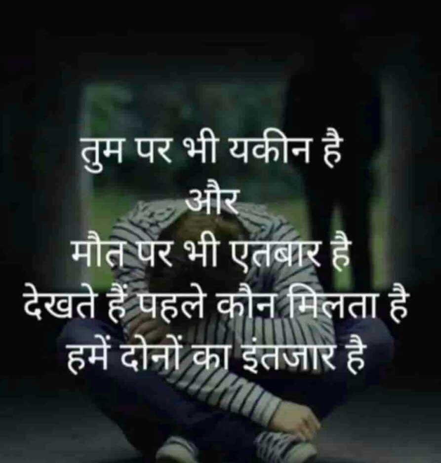 Hindi Love Whatsapp DP Wallpaper Download