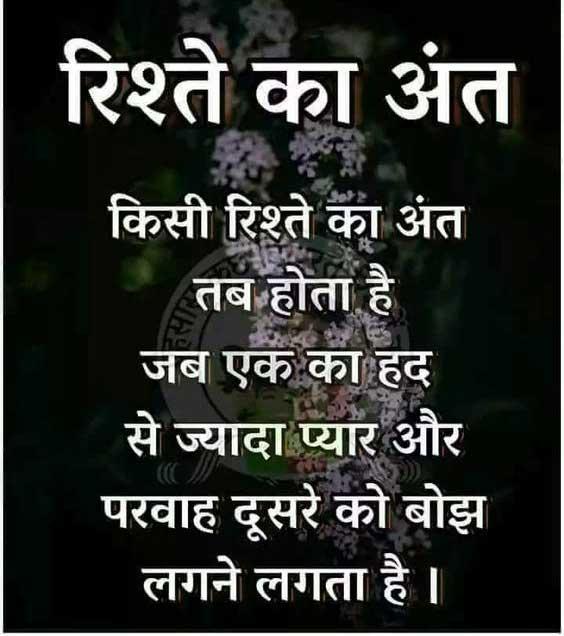 Hindi Love Whatsapp DP Wallpaper Images