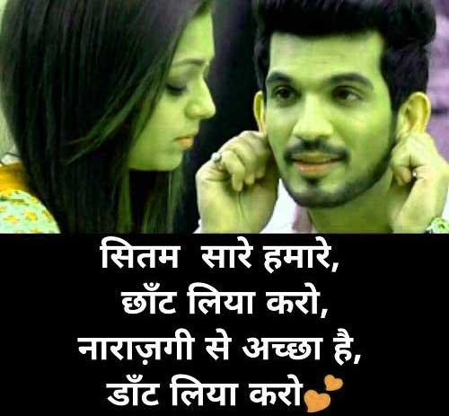 Hindi Love Whatsapp DP Wallpaper Pics