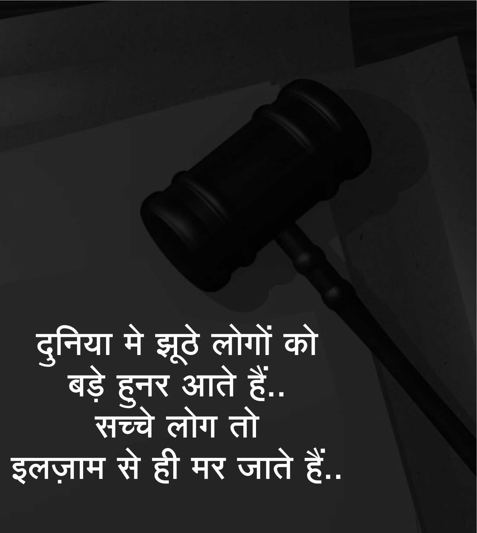Hindi Love Whatsapp DP