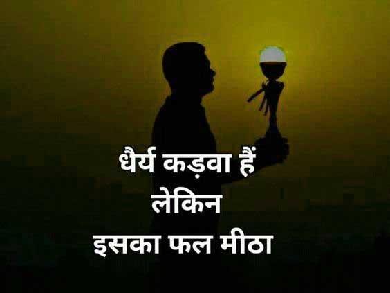 Hindi Quotes Whatsapp DP Download Images