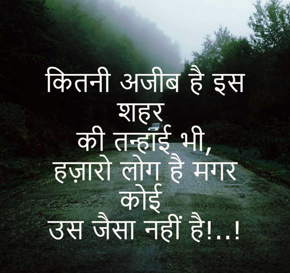 Hindi Quotes Whatsapp DP Download