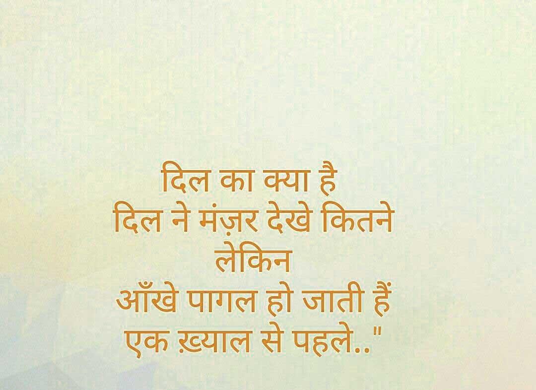 Hindi Quotes Whatsapp DP Free Hd Images
