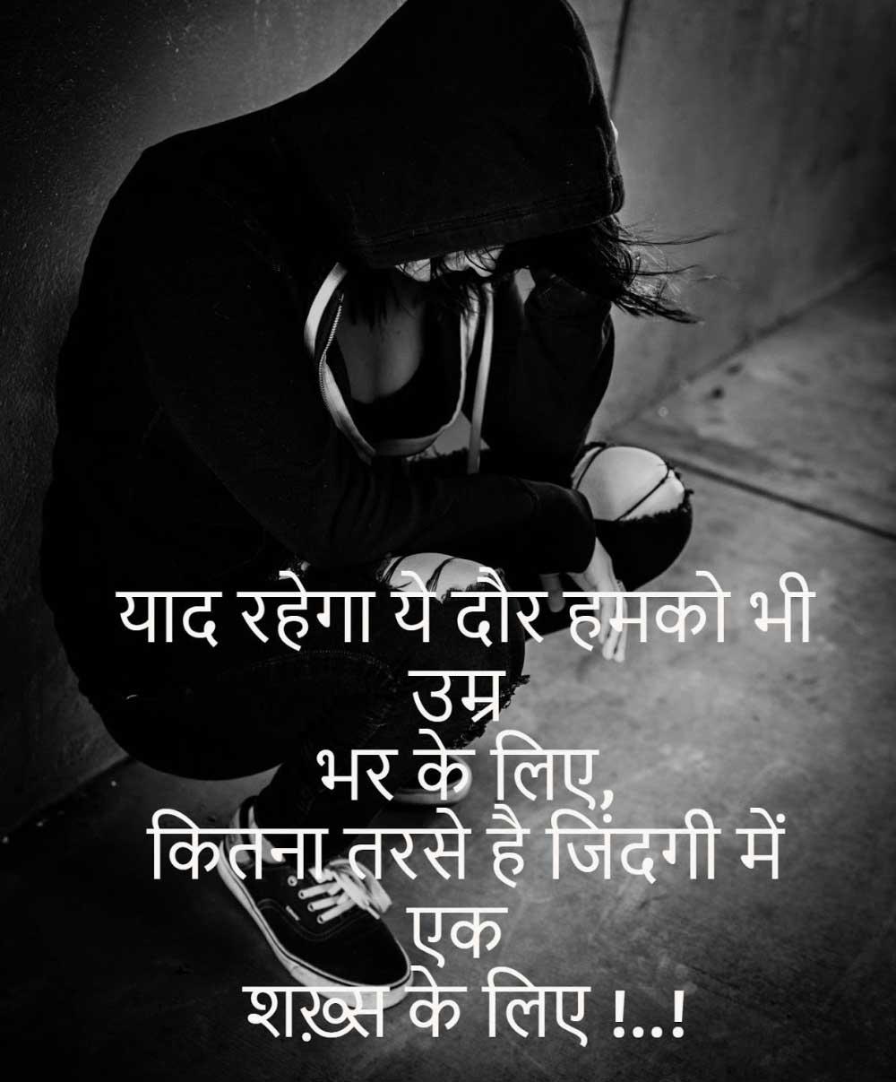 Hindi Quotes Whatsapp DP Free Hd Photo