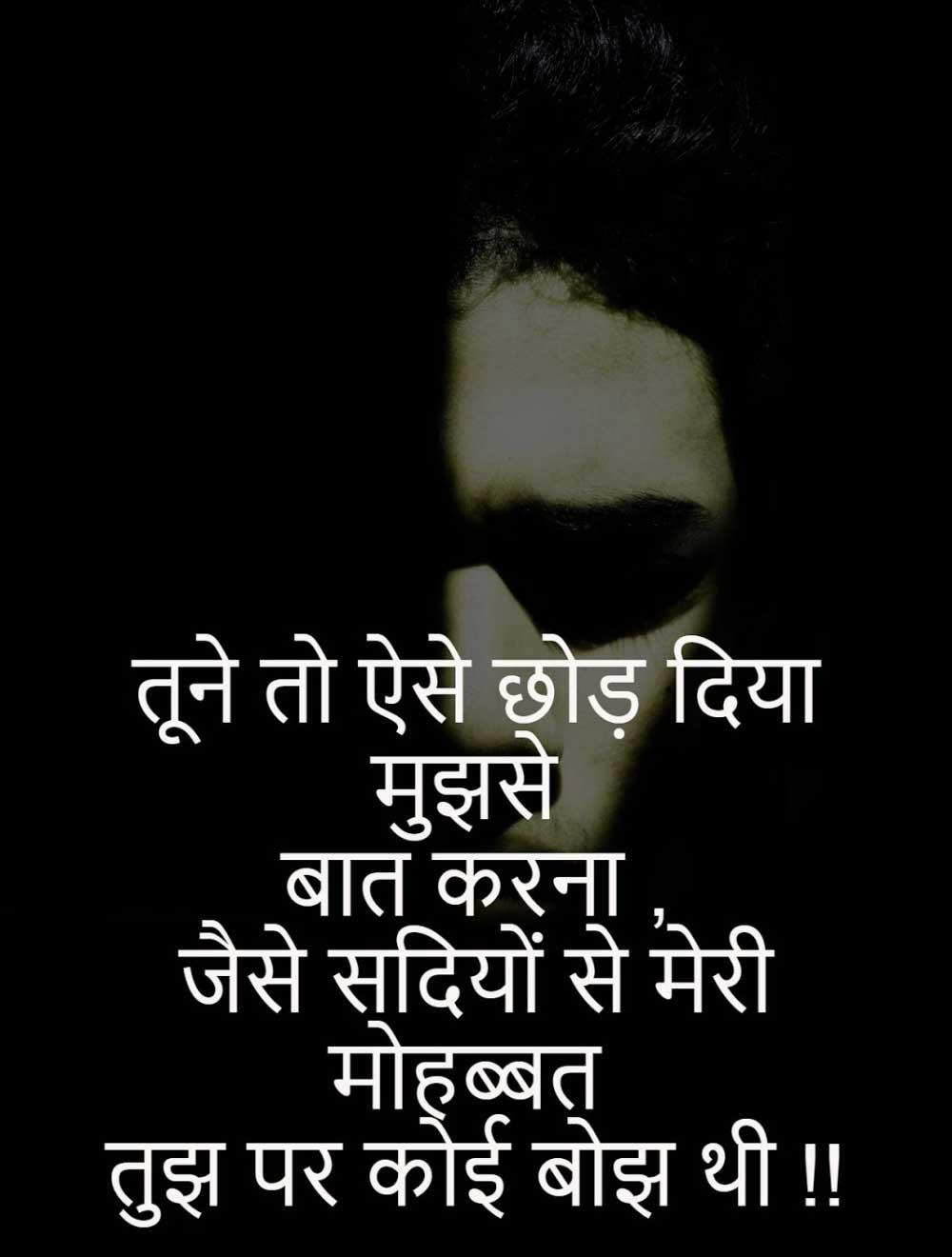 Hindi Quotes Whatsapp DP Free Hd Pics