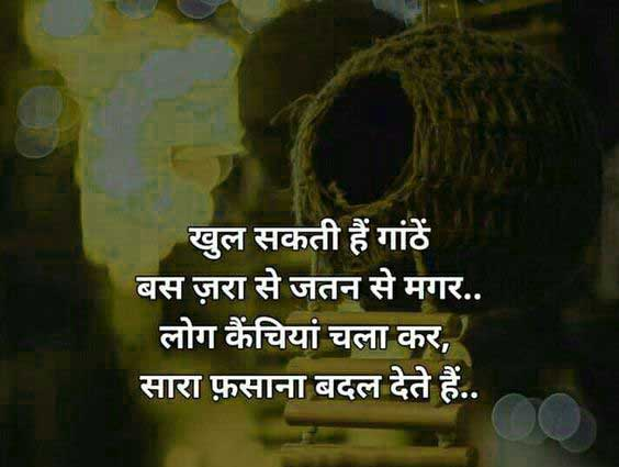 Hindi Quotes Whatsapp DP Free Hd Pictures