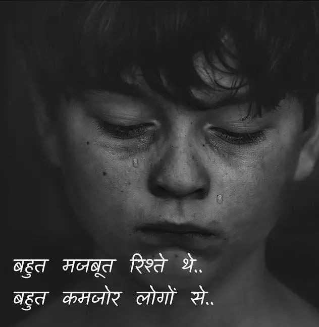Hindi Quotes Whatsapp DP Free Images