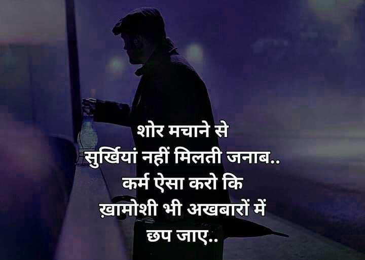Hindi Quotes Whatsapp DP Free Pics