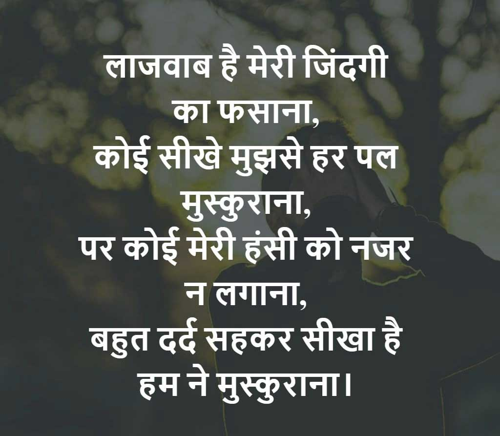 Hindi Quotes Whatsapp DP Free Pictures