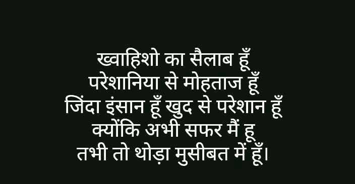 Hindi Quotes Whatsapp DP Free