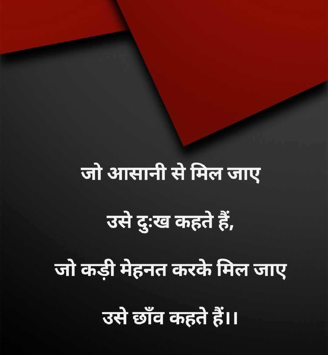Hindi Quotes Whatsapp DP Hd FRee Images