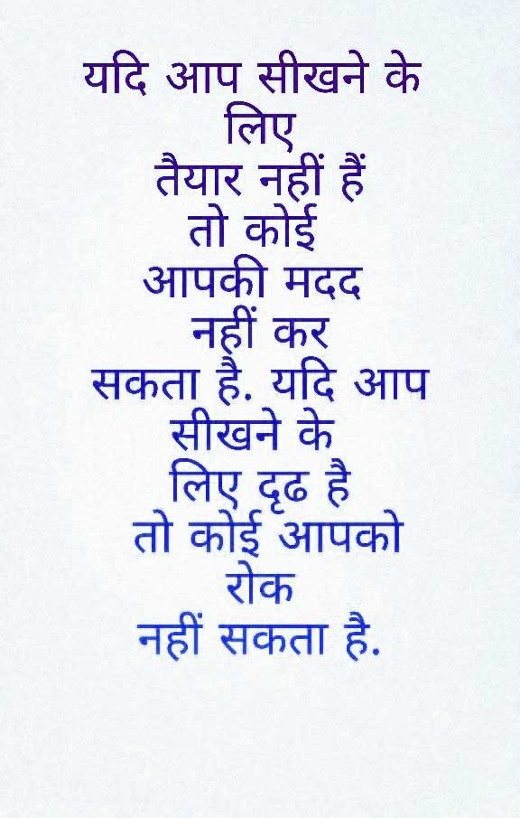 Hindi Quotes Whatsapp DP Hd FRee Pictures