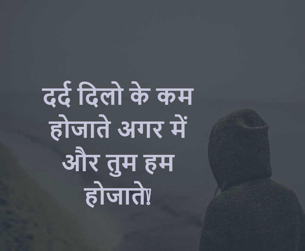 Hindi Quotes Whatsapp DP Hd Free Photo