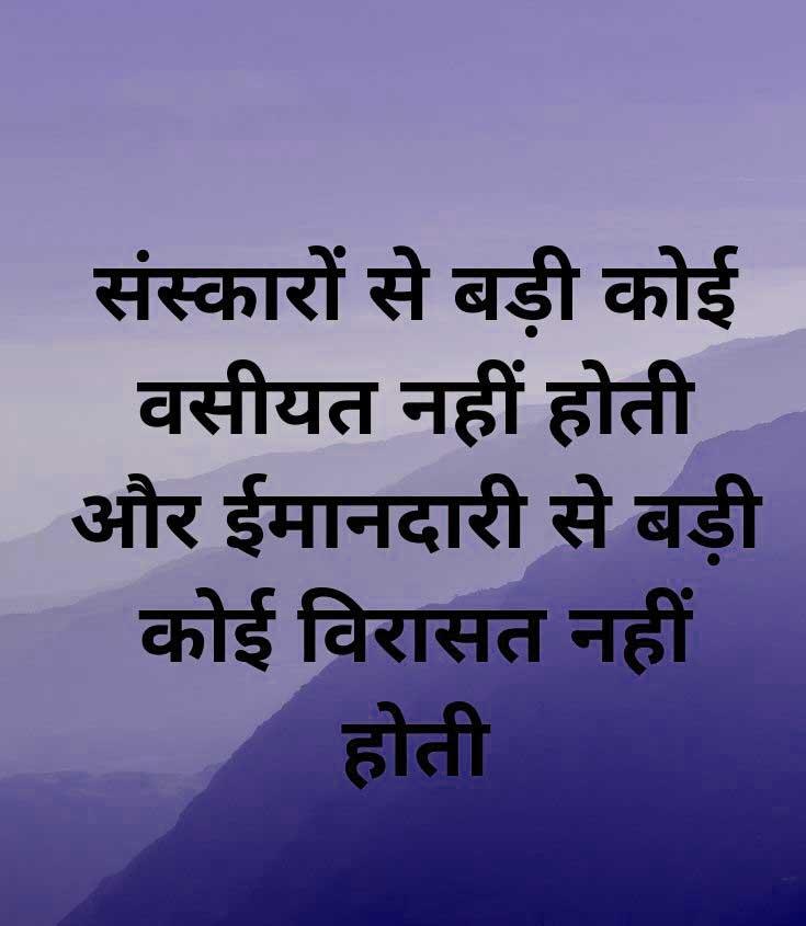 Hindi Quotes Whatsapp DP Hd Free Pics
