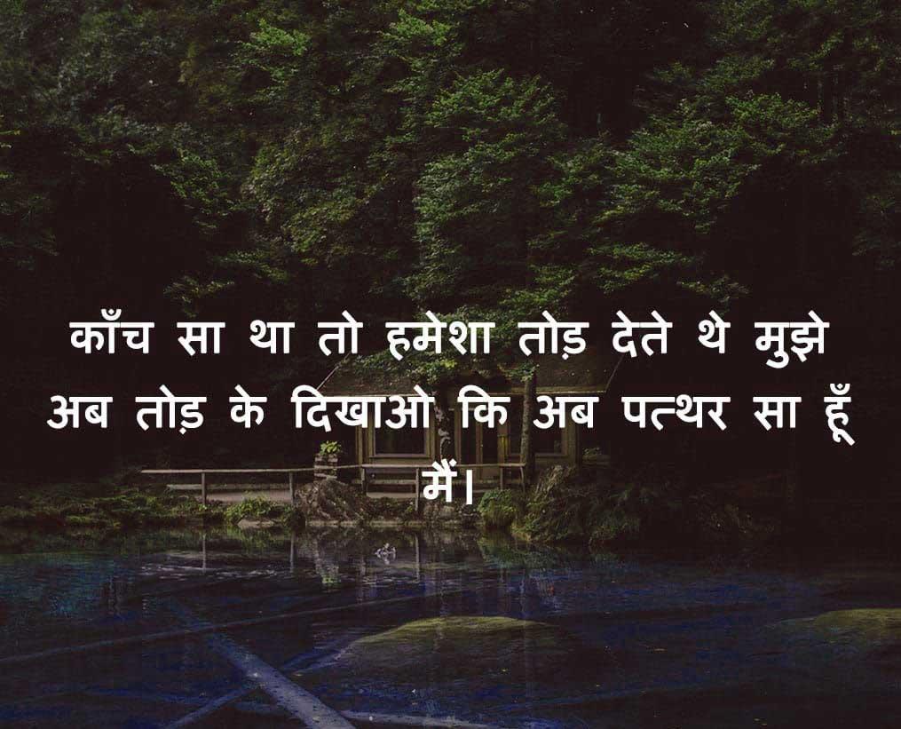 Hindi Quotes Whatsapp DP Hd Images