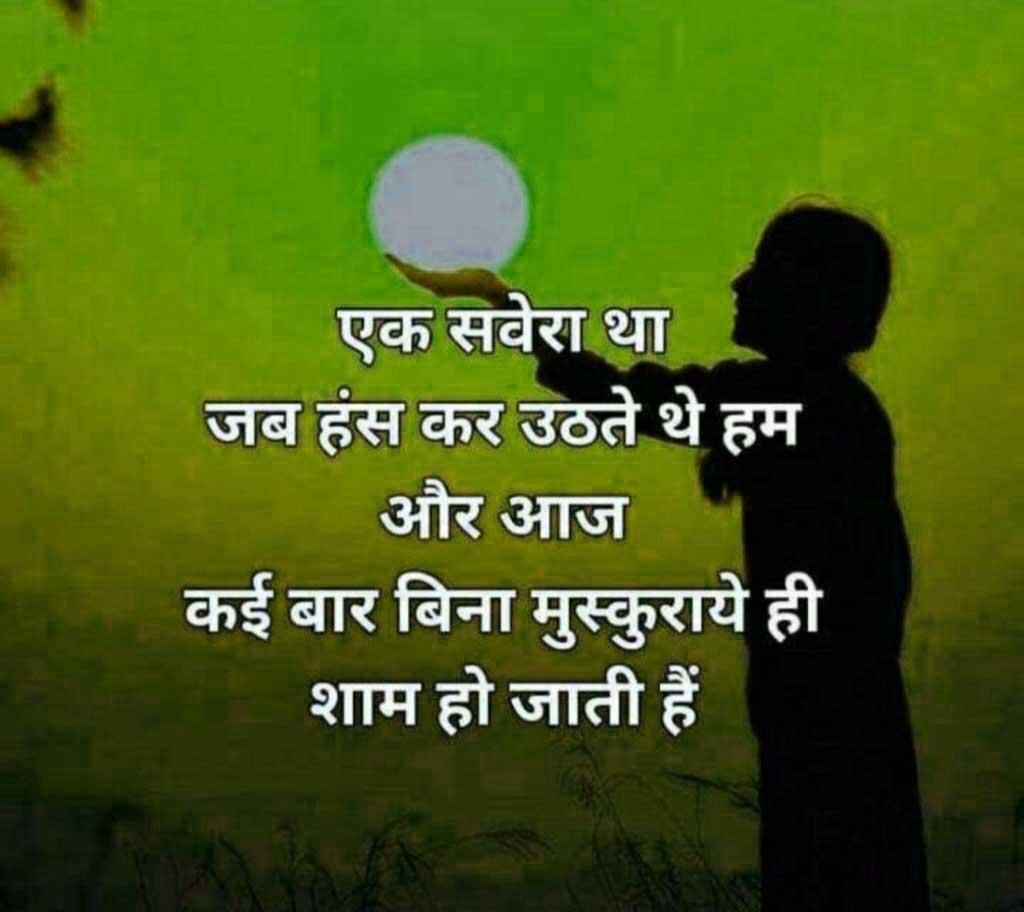 Hindi Quotes Whatsapp DP Hd Pics