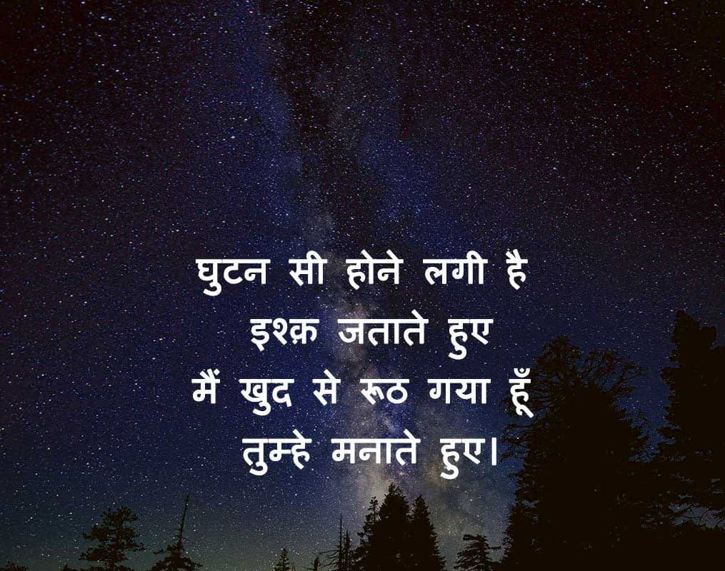 Hindi Quotes Whatsapp DP Hd Pictures