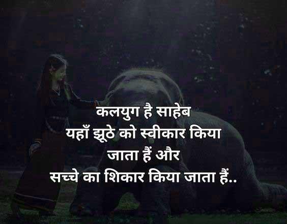 Hindi Quotes Whatsapp DP Hd