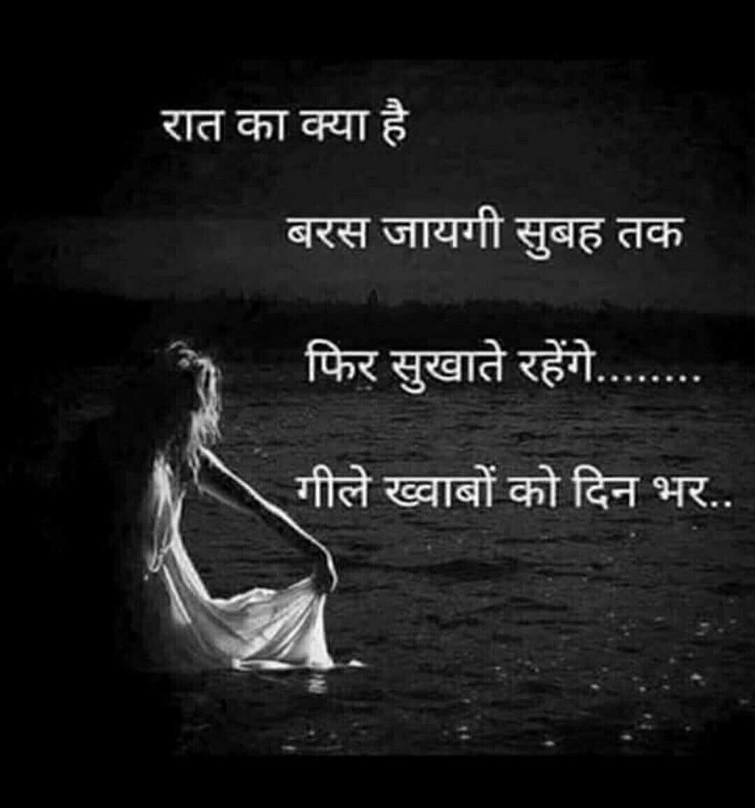 Hindi Quotes Whatsapp DP Images Download