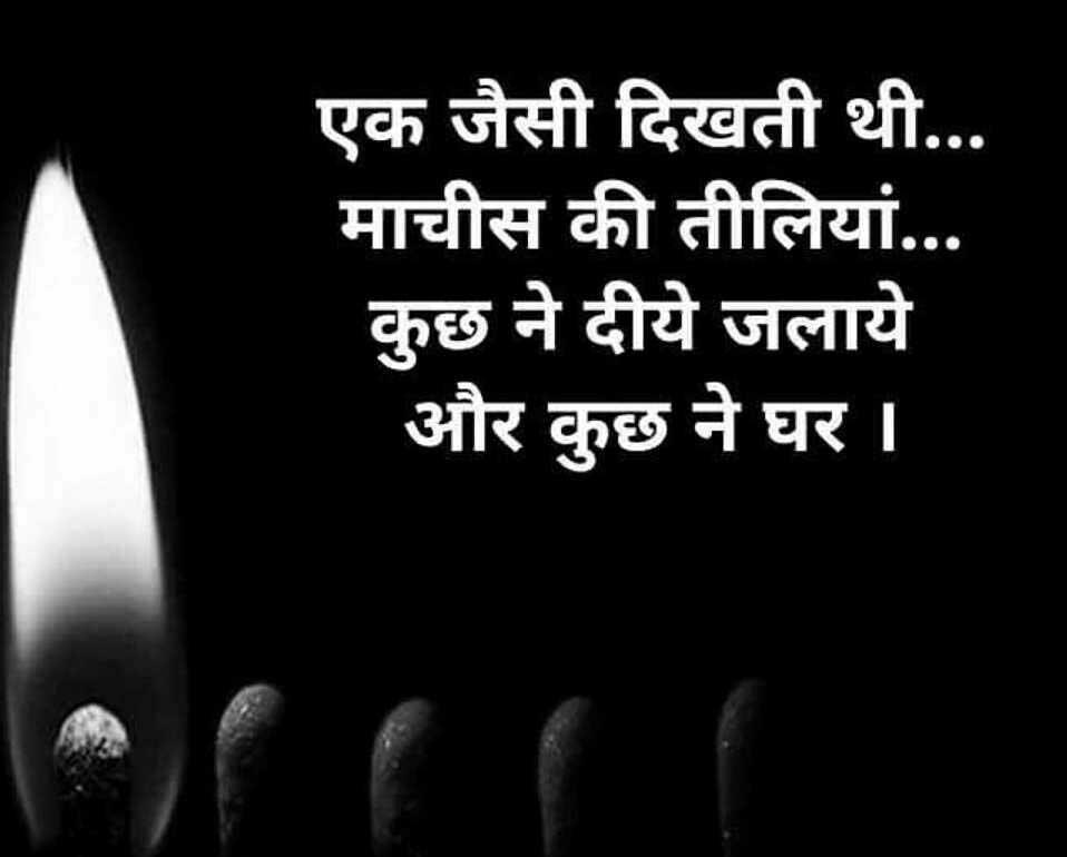 Hindi Quotes Whatsapp DP Images Free