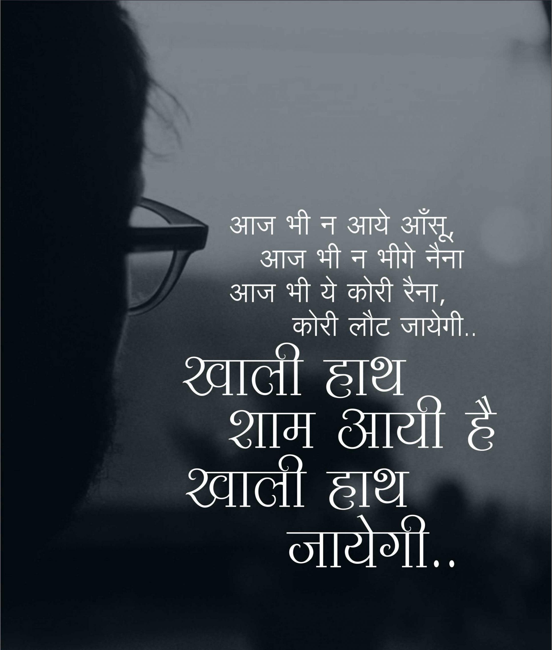 Hindi Quotes Whatsapp DP Images Hd Free