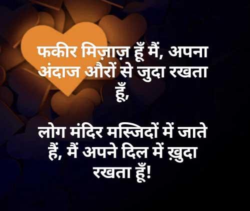 Hindi Quotes Whatsapp DP Images Pics