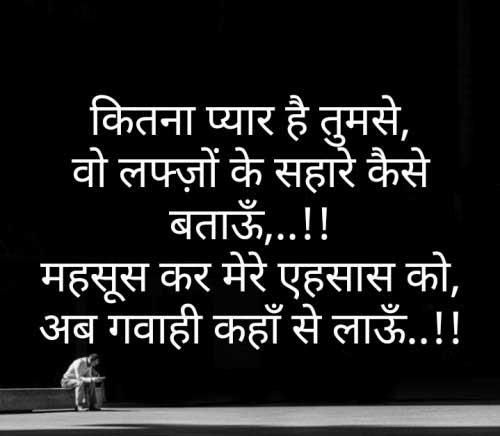 Hindi Quotes Whatsapp DP Images Pictures