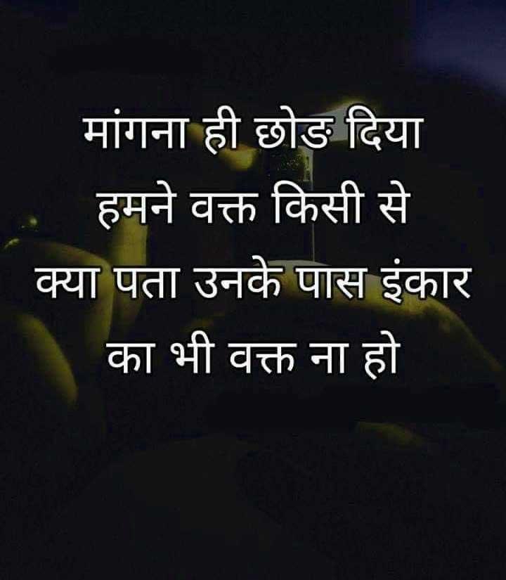 Hindi Quotes Whatsapp DP Images Wallpaper