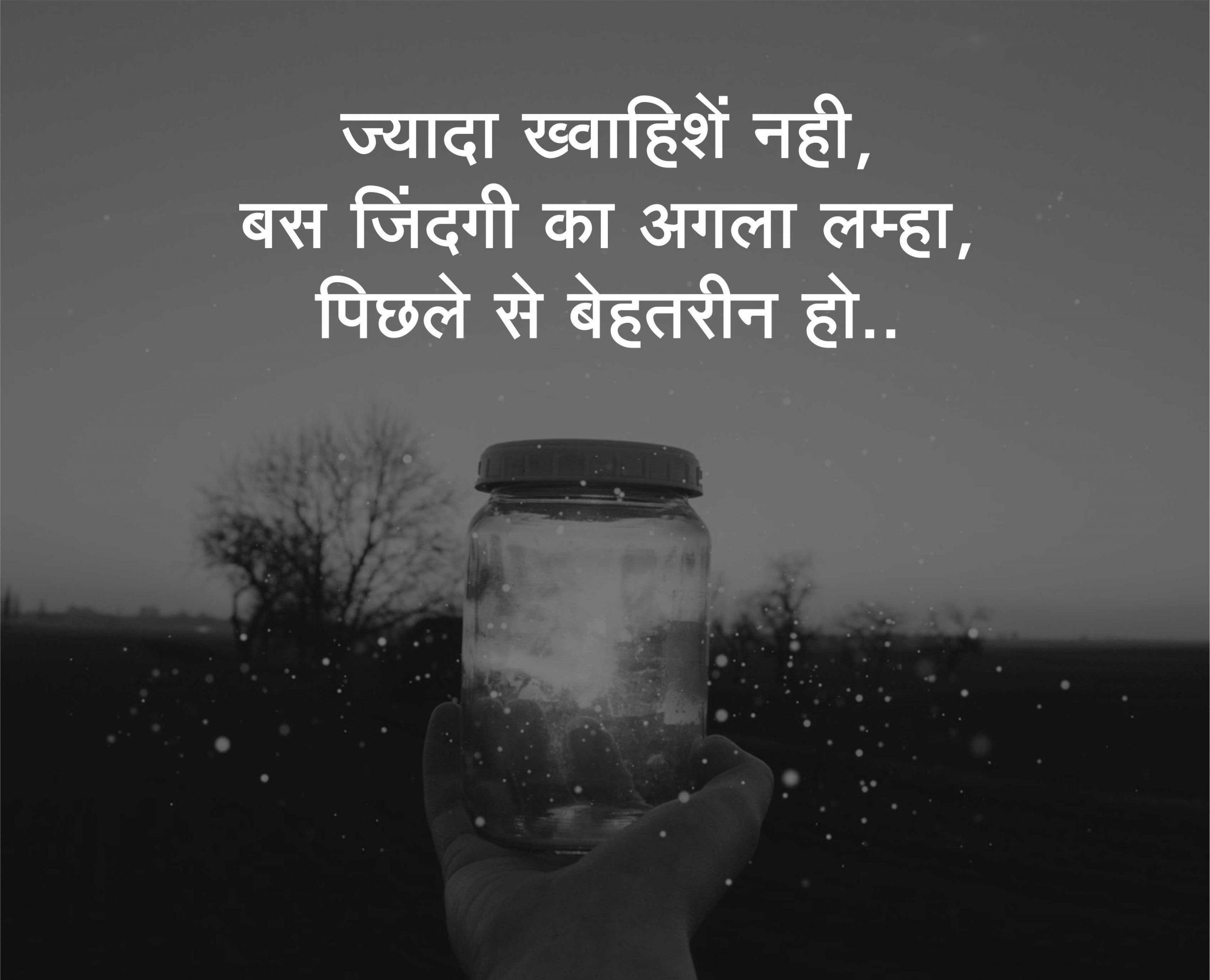 Hindi Quotes Whatsapp DP Photo Free Hd