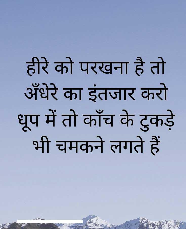 Hindi Quotes Whatsapp DP Photo Free