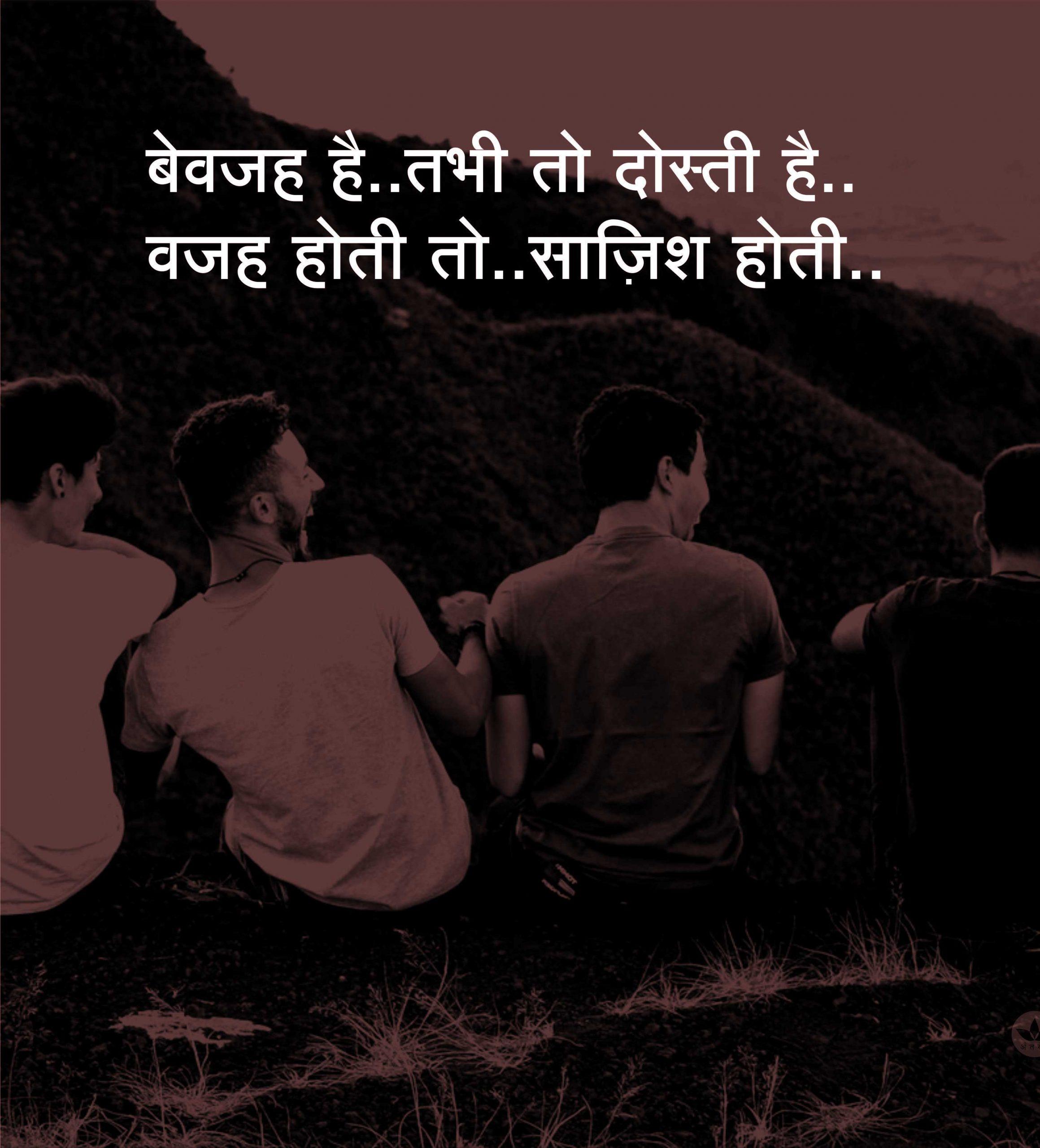 Hindi Quotes Whatsapp DP Photo Hd Free