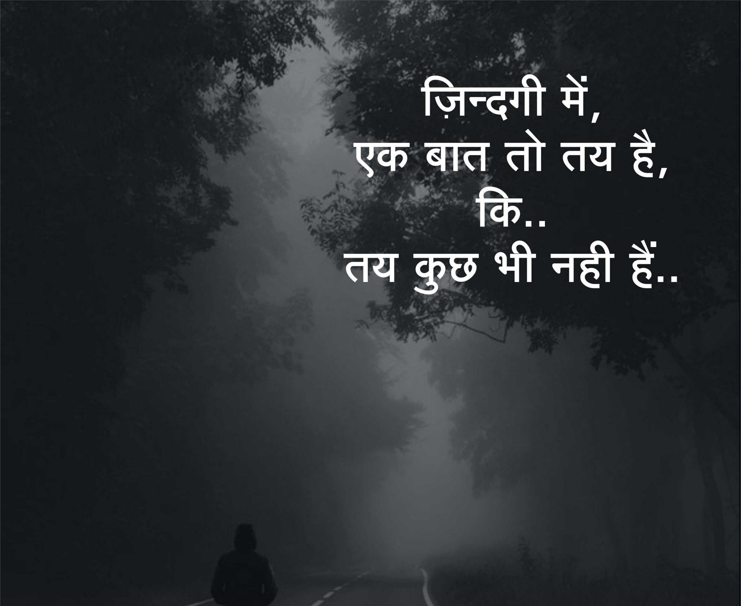 Hindi Quotes Whatsapp DP Photo Images